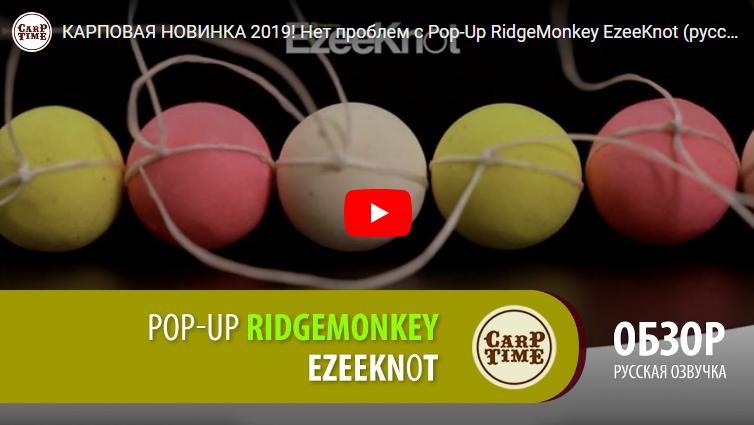 КАРПОВАЯ НОВИНКА 2019! Нет проблем с Pop-Up RidgeMonkey EzeeKnot