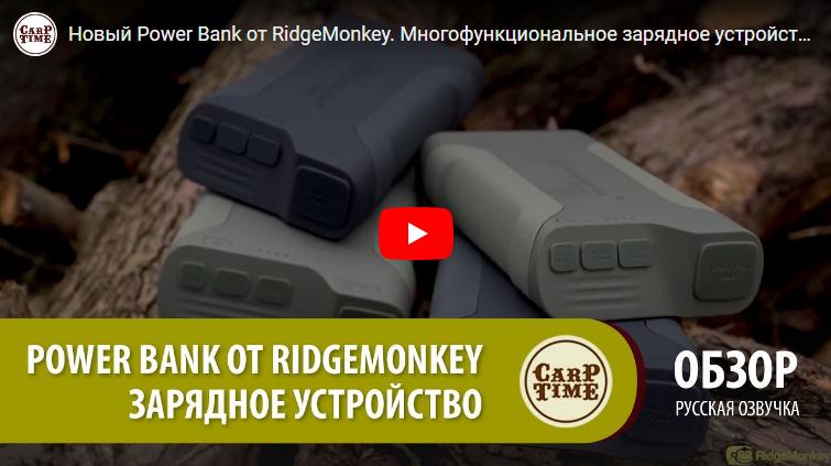 Новый Power Bank от RidgeMonkey. Многофункциональное зарядное устройство