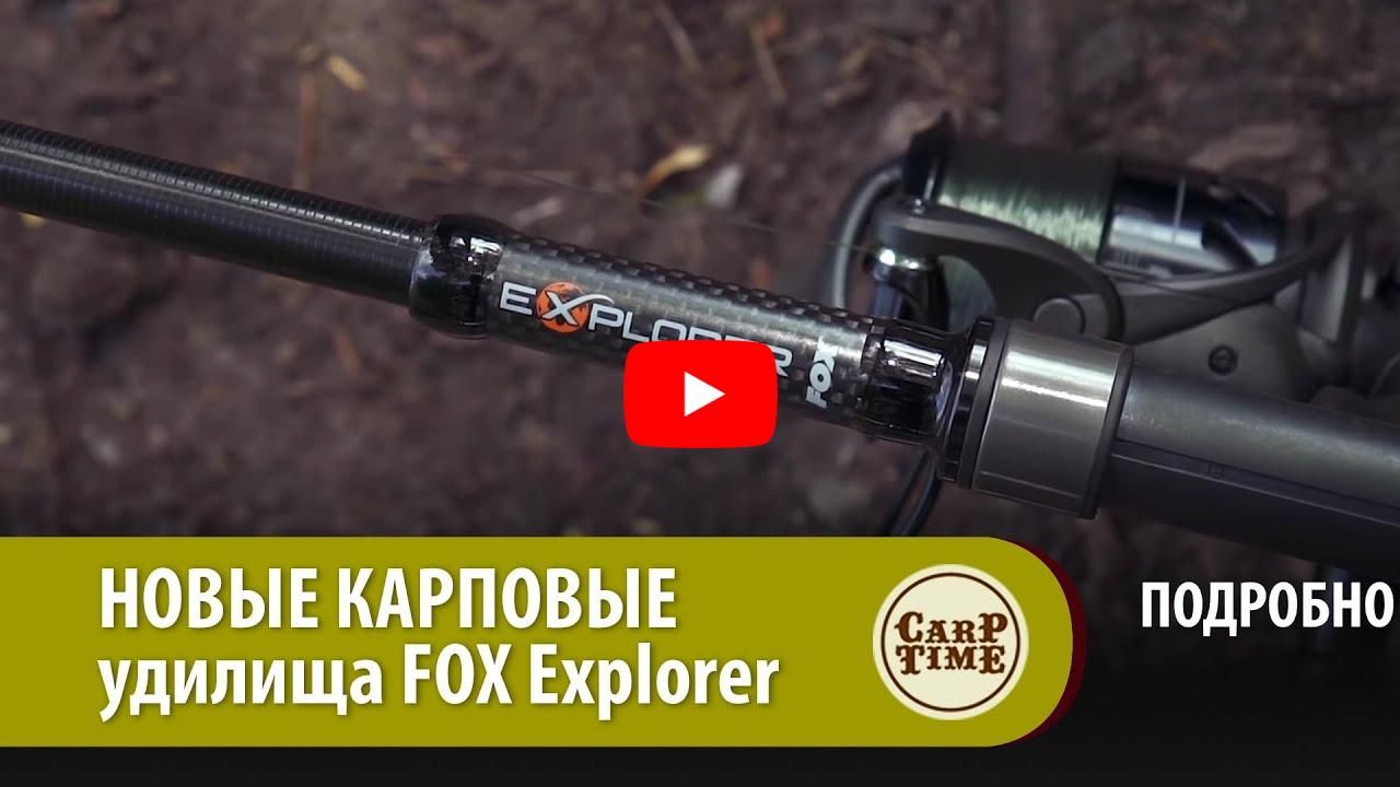 НОВЫЕ УНИВЕРСАЛЬНЫЕ! Карповые удилища FOX Explorer ПОДРОБНО